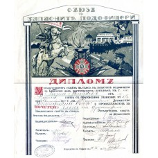 Диплом на опълченеца Георги Минков Сивков
