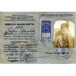 Членска лична карта